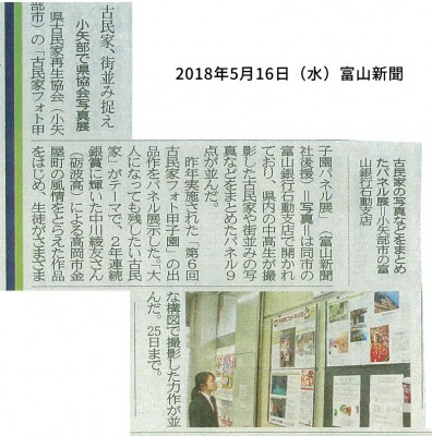 20180516富山新聞(富山県古民家再生協会)