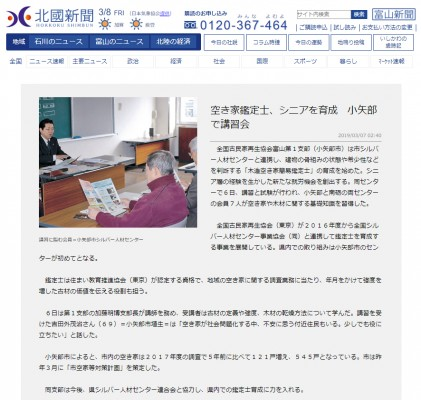 20190307北國新聞