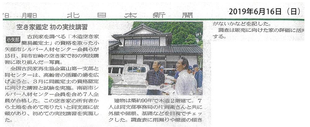 20190616北日本新聞(富山県古民家再生協会)