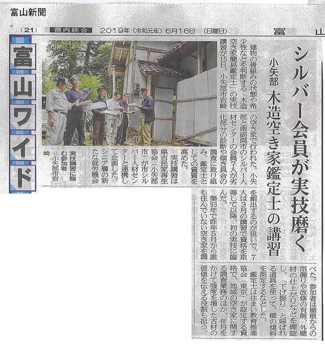 20190616富山新聞(富山県古民家再生協会)